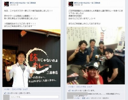 Facebook 活用 事例 プロモーション 飾りじゃないのよカレーは 三田本店