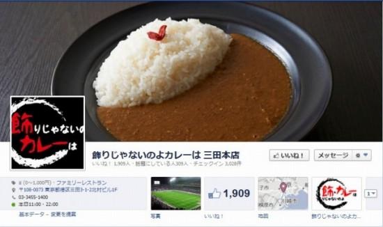 Facebook 活用 事例 プロモーション 飾りじゃないのよカレーは 三田本店 カバー