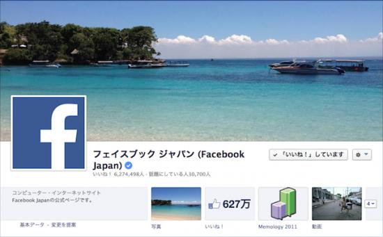 夏真っ盛り!季節感溢れるFacebookページ[カバー画像デザイン]国内事例37選