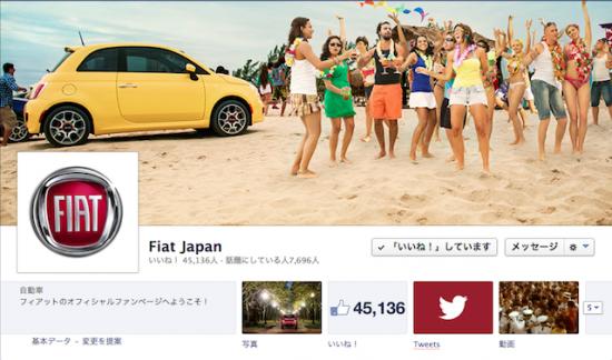 Fiat Japan Facebookページ