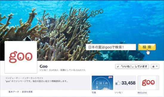 Goo Facebookページ