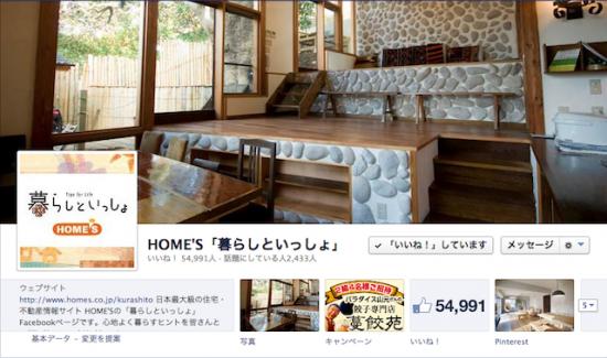 HOME'S「暮らしといっしょ」Facebookページ