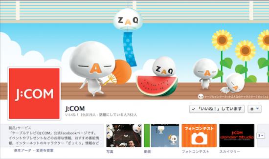 J:COM Facebookページ
