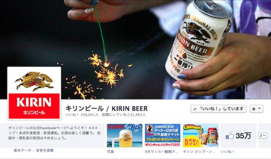 キリンビール Facebookページ