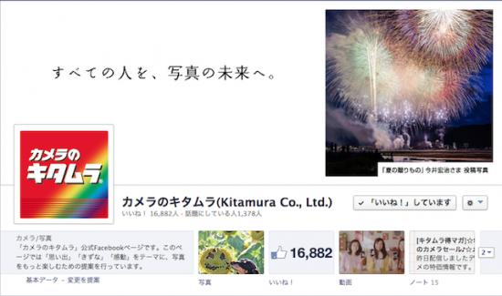 カメラのキタムラ Facebookページ