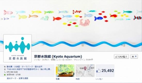 Facebook 活用 事例 プロモーション 京都水族館/オリックス水族館株式会社 カバー