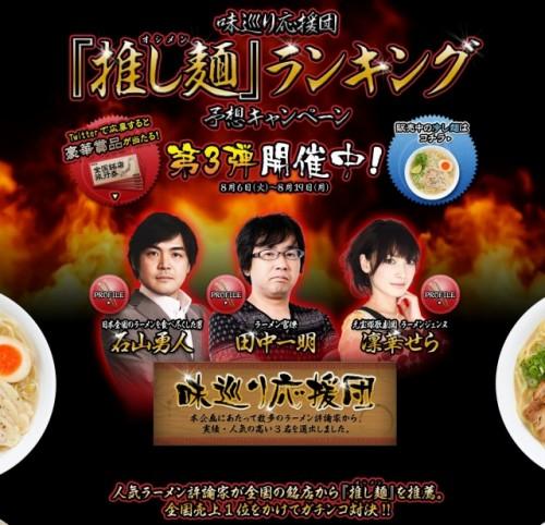 ローソン 味巡り応援団「推し麺」ランキング 予想キャンペーン