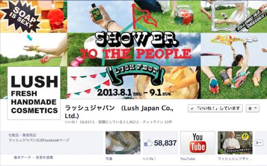 ラッシュ Facebookページ