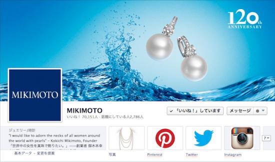 MIKIMOTO Facebookページ