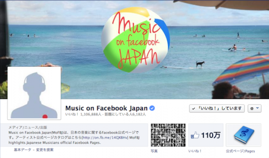 Music on Facebook Japan