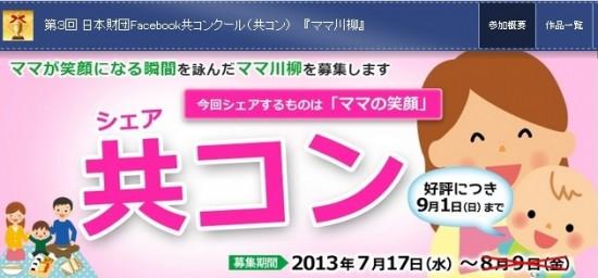 日本財団のママ応援プロジェクト 第3回 共<シェア>コン「ママ川柳」