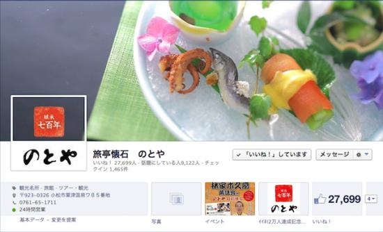 旅亭懐石 のとや Facebookページ