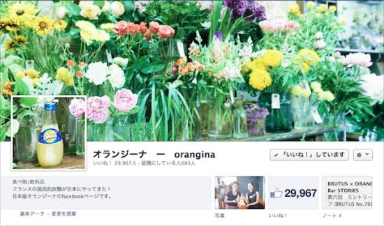 オランジーナ Facebookページ
