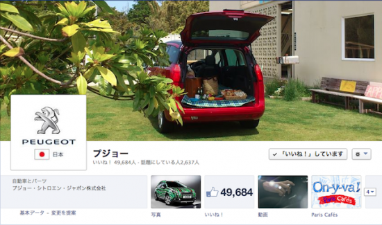 プジョー Facebookページ