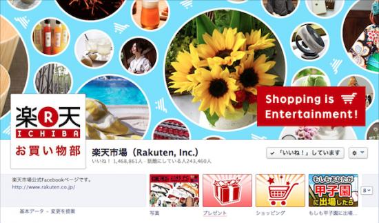 楽天市場 Facebookページ
