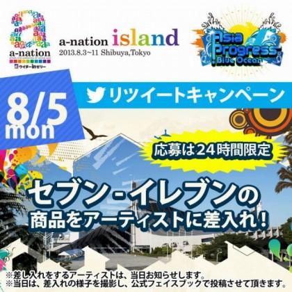 セブンイレブン 国内最大級の夏フェス『a-nation island』出演のアーティストに差し入れできるTwitterキャンペーン