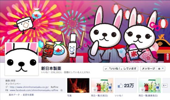 新日本製薬 Facebookページ