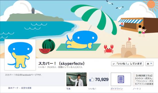 スカパー! Facebookページ