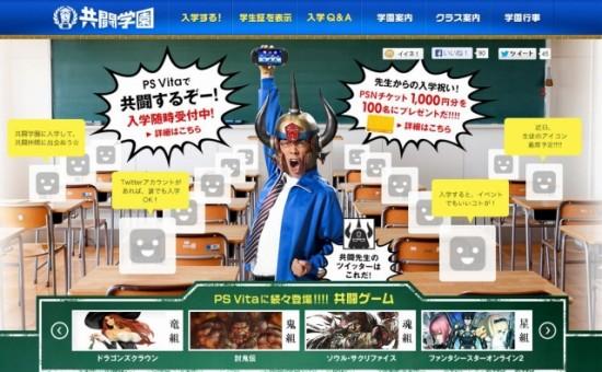 ソニー・コンピュータエンタテインメント PS Vitaの共闘ゲームの特設サイト「共闘学園」
