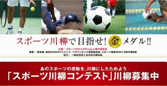 スポーツのチカラProject実行委員会 「スポーツ川柳」