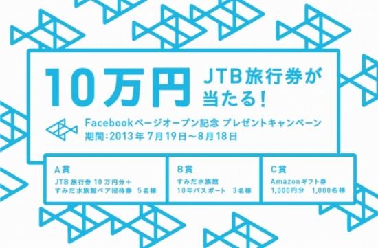 すみだ水族館「Facebookページオープン記念プレゼントキャンペーン」
