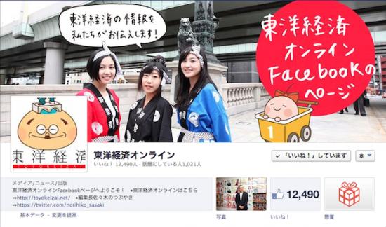東洋経済オンライン Facebookページ