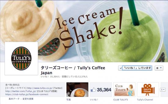 タリーズコーヒー Facebookページ