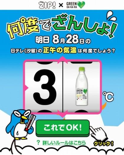 日本テレビZIP!×サントリーGREEN DA・KA・RA「何度でざんしょ!」