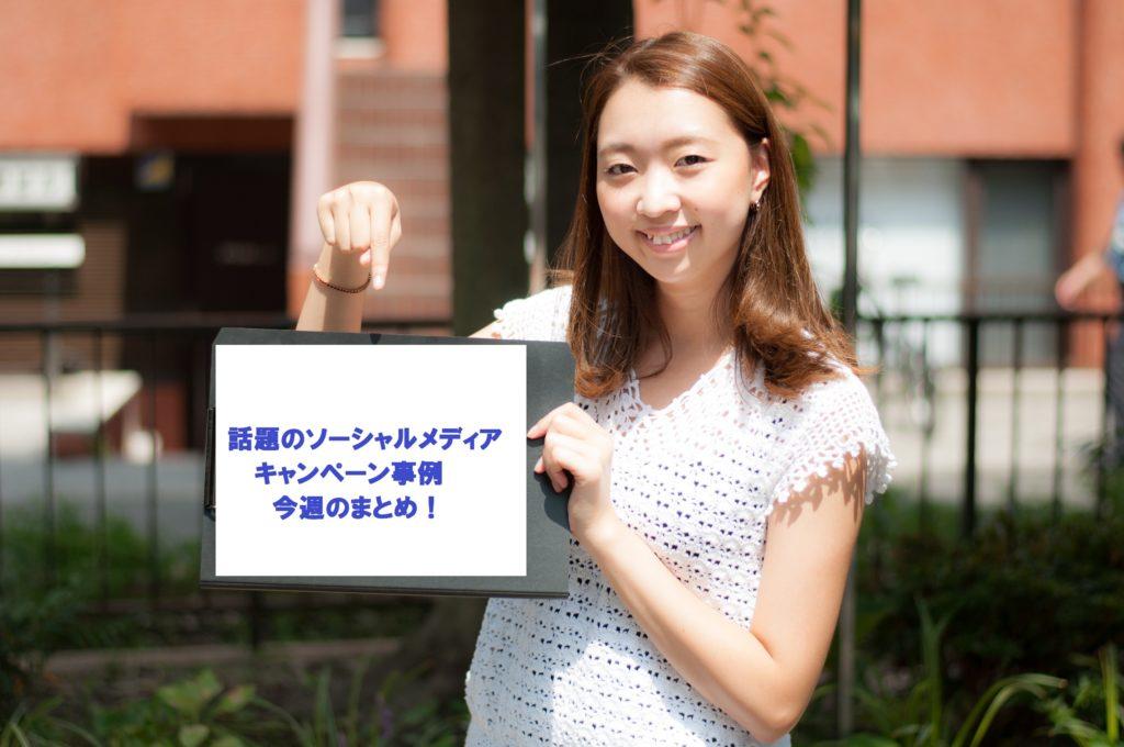 [2013年9月第3回]話題のソーシャルメディアキャンペーン事例 今週のまとめ!《KFC、東京ディズニーランド、AKB48「恋するフォーチュンクッキー」×各企業など10選》