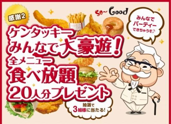KFC 「カーネルズ・デー 感謝キャンペーン」