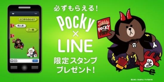 江崎グリコ 「Pocky×LINE限定スタンププレゼントキャンペーン」