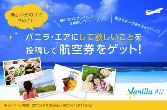 """""""エアアジア・ジャパン""""から""""バニラ・エア"""" に社名変更"""