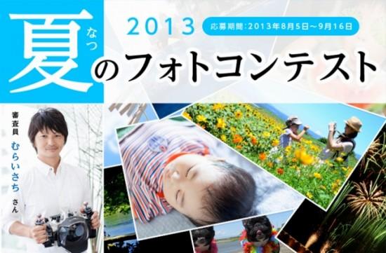 アスカネット 『2013年の夏』がテーマのフォトコンテスト