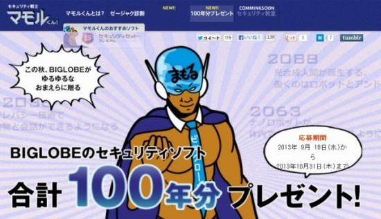 ビッグローブ「セキュリティソフト 合計100年分プレゼント」キャンペーン