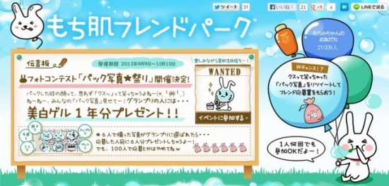 ドクターシーラボ LINEスタンプで人気のキャラクター「もちみちゃん」が登場するTwitter連動コミュニケーションサイト「もち肌フレンドパークbyもちみちゃん」