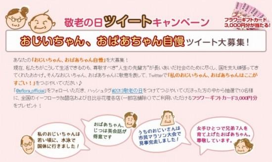 イーフローラ「敬老の日ツイートキャンペーン」