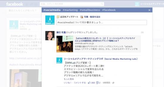 Facebookのハッシュタグフィード