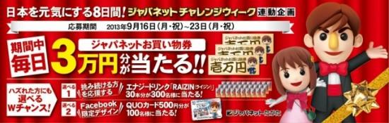 ジャパネットたかた 「日本を元気にする8日間!チャレンジウィーク」の連動プレゼントキャンペーン