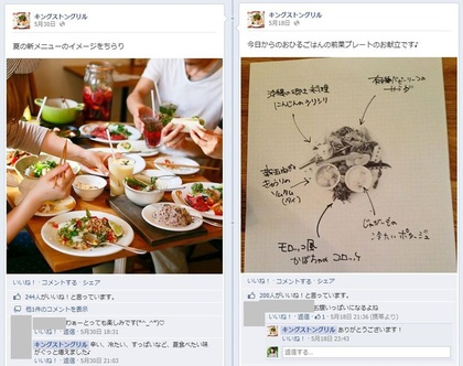 Facebook 活用 事例 プロモーション キングストングリル