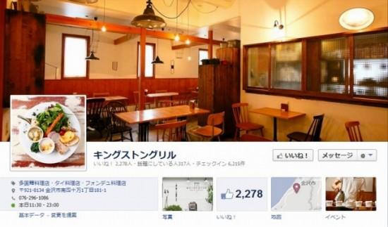 Facebook 活用 事例 プロモーション キングストングリル カバー