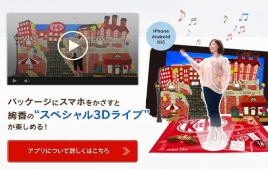 ネスレ キットカットx絢香 スペシャル3Dライブ