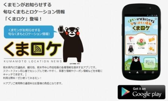 スマートひかりタウン熊本プロジェクト 「くまロケ」