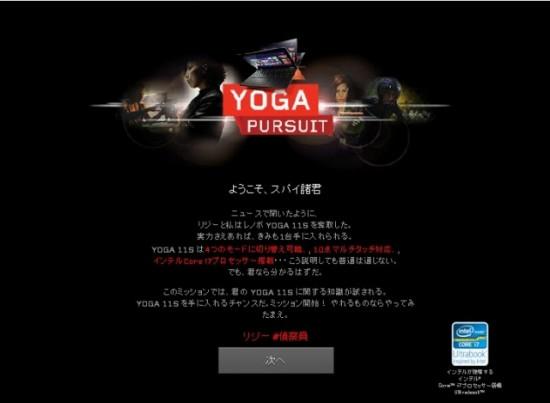 レノボ・ジャパン「YOGA PURSUIT(ヨガ パースーツ)~Yogaを奪取せよ~」キャンペーン