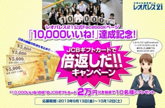レオパレス21 10, 000いいね!達成記念「JCBギフトカードで倍返しだ!!キャンペーン」