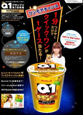 明星食品 1分間で91万9, 000円が当たるTwitterキャンペーン「Q1 グランプリ」