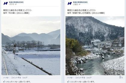 Facebook 活用 事例 プロモーション 長良川鉄道株式会社 (Nagaragawa Railway)