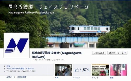 Facebook 活用 事例 プロモーション 長良川鉄道株式会社 (Nagaragawa Railway) カバー