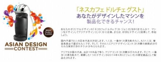 ネスレ日本 「アジアデザインコンテスト」