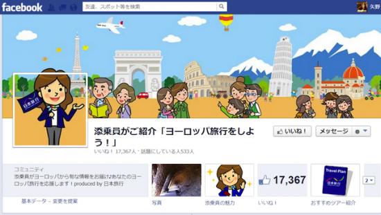 日本旅行ヨーロッパコミュニティFacebookページ