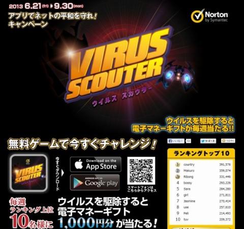 シマンテック(ノートン)ARシューティングゲームアプリ「ウイルス スカウター」